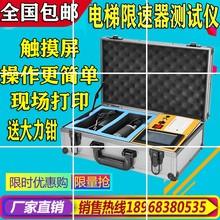 便携式in测试仪 限er验仪 电梯速度动作检测机