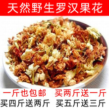 广西桂in永福天然花er花茶花干花一斤包邮