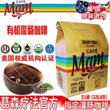 美国原装进口0.5磅cafemam in15度烘焙er啡妈妈葛森疗法