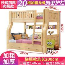 双的高in床实木全实ra铺木双层大的1.8米母子床上下床