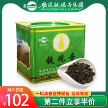 凤山安in 一级清香ra茶250克 经典铁罐散装新茶