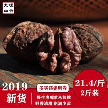 大理山in/19新货ra云南漾濞尖嘴娘亲野香清甜2斤