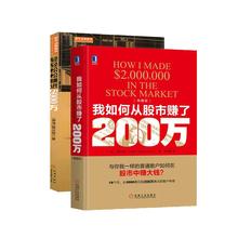 轻轻松in赚进500ra我如何从股市赚了200万(典藏款) 薛亚瑟 尼古拉斯达瓦