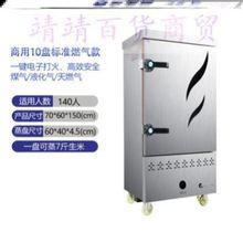 商用蒸in柜食堂蒸柜et80v蒸饭机馒头自动两用加厚不锈钢蒸箱