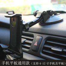 中控ipad车载平板电脑导航仪手机in14用汽车os支架改装车载