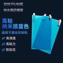 快速定制 in2机平板电os爆膜 笔记本汽车导航TPU屏幕保护膜