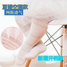 夏季婴in超薄棉纯棉cp女童宝宝袜子镂空开档裤打底裤宝宝连裤