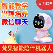 梵果VinNGO 梵cp陪伴机器的教育玩具语音对话宝宝wifi早教跳舞