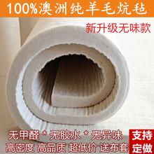 100in纯羊毛垫羊cp褥手工炕毡子榻榻米毡垫地铺垫学生新式