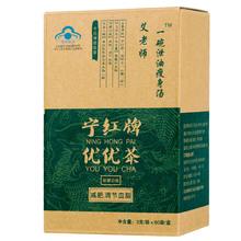 艾老师in碗泄油瘦身cp红新效茶 3g/袋*60袋/盒