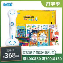 易读宝in读笔E90ev升级款 宝宝英语早教机0-3-6岁点读机