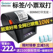 佳博Gin3120Tev不干胶条码服装吊牌价格贴纸超市标签蓝牙打印机