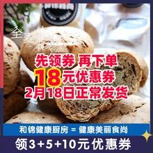 全麦亚麻籽蔓越莓红豆绿豆馅饼in11加蔗糖ev食好吃不胖代餐