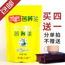 三匠黄苦荞茶【4送1】5in90g荞麦he山西昌散装袋装正品简装
