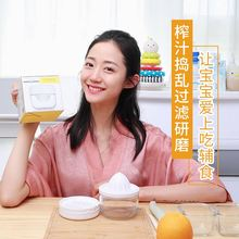 千惠 inlasslhebaby辅食研磨碗宝宝辅食机(小)型多功能料理机研磨器