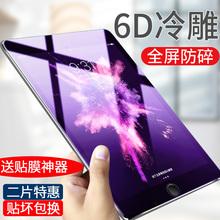 ipad air2钢化膜ipad平板in151寸phe018/2017苹果5/6