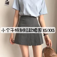 150in个子(小)腰围he超短裙半身a字显高穿搭配女高腰xs(小)码夏装