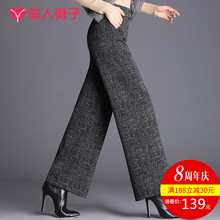 毛呢女in冬高腰垂感he2020新式大码宽松显瘦加厚直筒裤