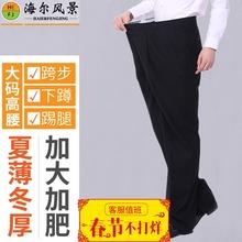 中老年in肥加大码爸he秋冬男裤宽松弹力西装裤高腰胖子西服裤