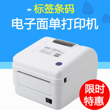 印麦Iin-592Ahe签条码园中申通韵电子面单打印机