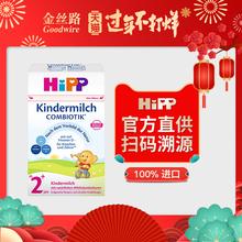 德国HinPP喜宝有he菌宝宝婴儿进口配方奶粉2+段 600g/盒