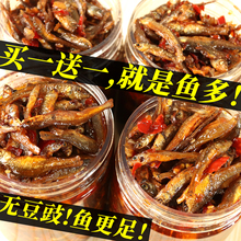 湖南柴in鱼农家自制ow鱼仔280g香辣火培鱼下饭菜(小)罐装