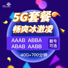 AABBCC ABABAB ABCD靓号 in18中国联ad电话手机卡流量上网卡