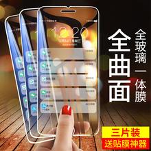苹果7Plusin4化膜8Periphone7手机膜iphone8plus手机贴