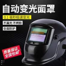 自动变in电焊面罩自er头戴式焊工焊帽氩弧焊眼镜面具防护