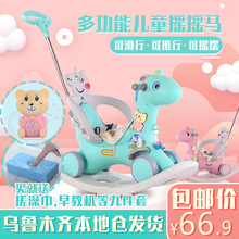 新疆百in包邮 两用er 宝宝玩具木马 1-4周岁宝宝摇摇车手推车