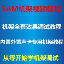 德国sam机架软件视频教程艾肯客in13思RMit声卡安装效果调试