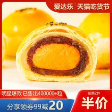 爱达乐in媚娘麻薯零it传统糕点心手工早餐美食红豆面包