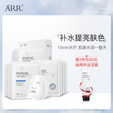 ARRin胜肽玻尿酸hi湿提亮肤色清洁收缩毛孔紧致学生女士