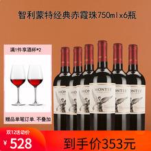 monines智利原hi蒙特斯经典赤霞珠红葡萄酒750ml*6整箱红酒