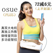 OSUin懒的抖抖机hi子腹部按摩腰带瘦腰部仪器材
