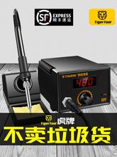 虎牌电in铁恒温可调hi969工业级维修焊接锡电洛铁套装936焊台