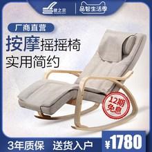 (小)型家in全自动智能hi式全身揉捏多功能老的休闲摇摇椅