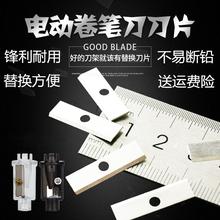 电动卷in刀刀片05hi动转笔削笔器68658替芯铅笔机68659钻笔替换