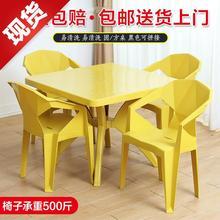 餐桌椅in合现代简约hi排档商用饭店餐厅塑料方桌户h外一桌4椅