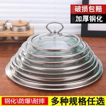 钢化玻io家用14co08cm防爆耐高温蒸锅炒菜锅通用子