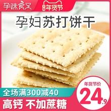 孕妇饼io奇亚籽苏打se营养碱性无蔗糖备孕充饥食品孕妇零食