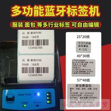标签打io机家用手持se机(小)型商品标签纸标签机打价条码商标