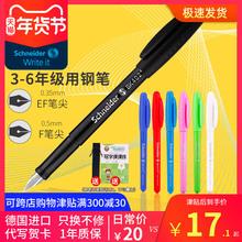德国进ioschneser施耐德钢笔BK402+可替换墨囊三年级中(小)学生开学专用