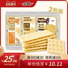 (小)牧2io0gX2早se饼咸味网红(小)零食芝麻饼干散装全麦味