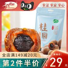 十月稻io 福建古田se货泡水泡茶(小)肉厚特产非无核500g