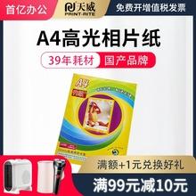 天威相ip纸 喷墨打86 A4 高光像纸升级款 防水型 相纸