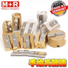 德国M+R黄铜卷笔刀金属