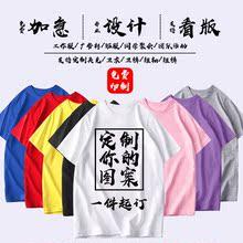 纯棉短ipT恤男来图iv案班服工作服情侣装logo图案一件起订夏
