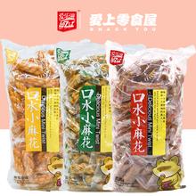 【爱上ir食屋】爱乐nn500g整箱手工麻花独立(小)包装