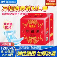 周大的ir福康成的纸nnL非拉拉裤纸尿片护理垫老年尿不湿孕产妇
